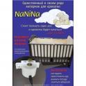 Устройство для раскачивания кроватки NaNiNa